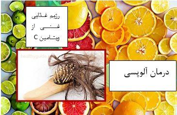 ویتامین C برای آلوپسی